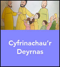 Moses - Y Dywysoges a'r Baban